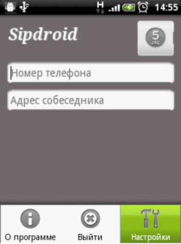 sipdroid